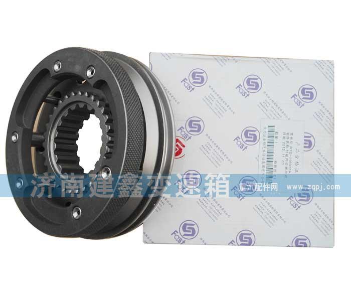 付箱同步器总成RTD-11609A-1707140-1/RTD-11609A-1707140-1