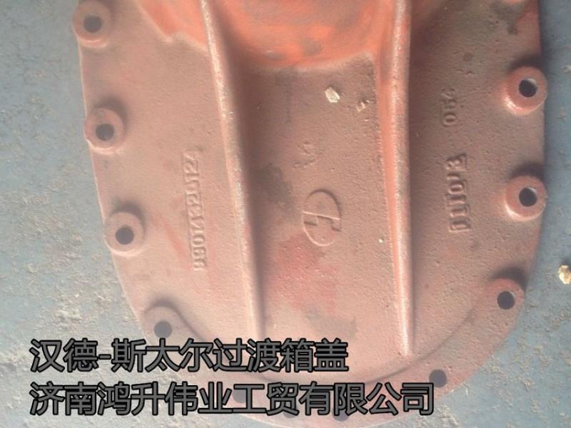 【精品】斯太尔过渡箱盖/AZ9231320264