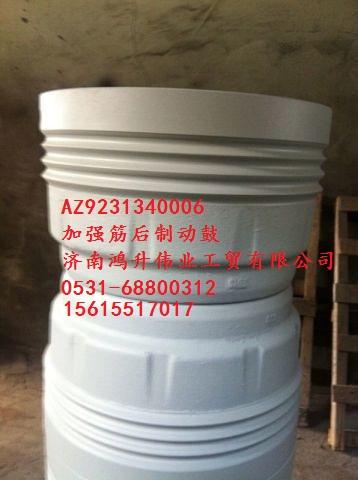加强筋斯太尔后制动鼓特价优惠AZ9111340006/AZ9111340006