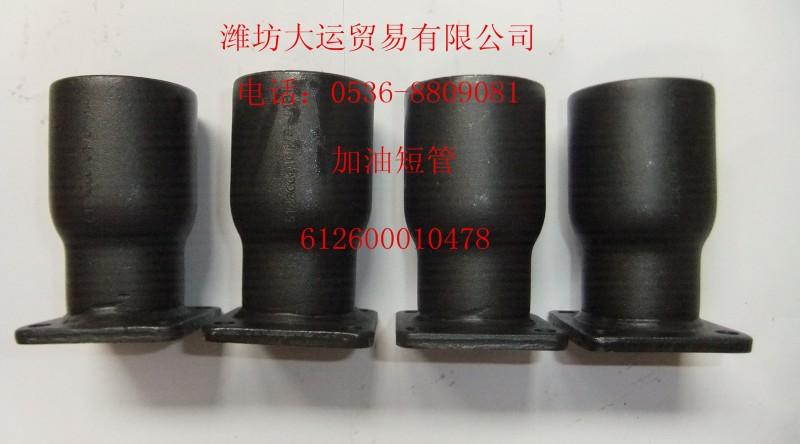 加油短管612600010478/612600010478
