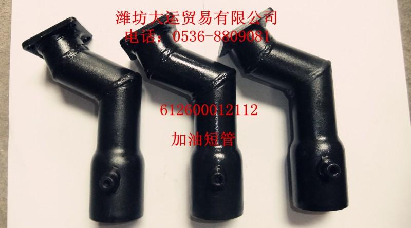 加油短管612600012112/612600012112