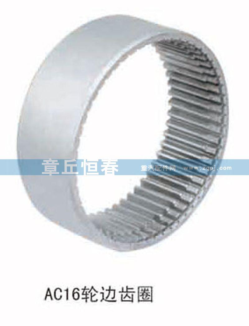 AC16輪邊齒圈/