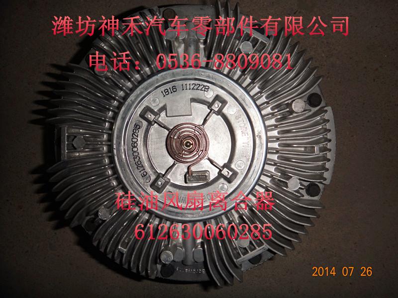 硅油风扇离合器612630060285/612630060285