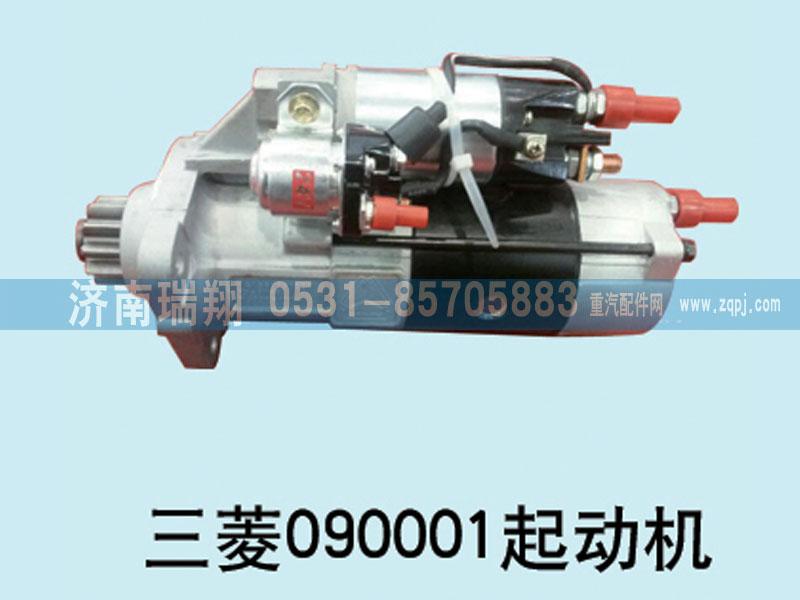 重汽专用起动机VG1560090001/VG1560090001