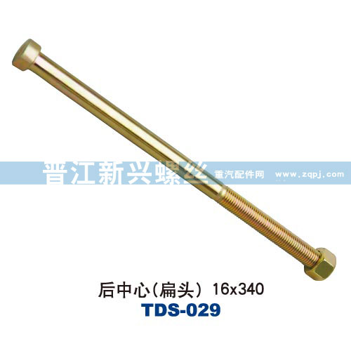 后中心(扁头)16X340/