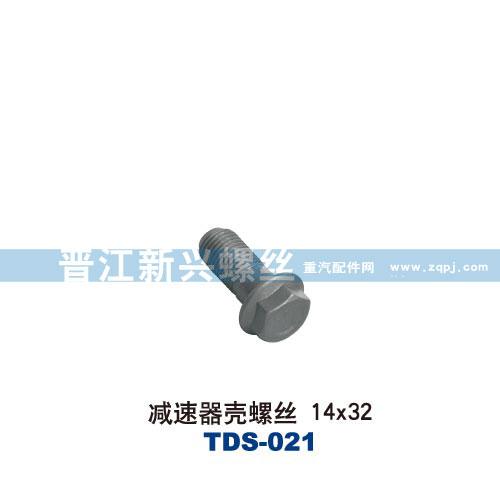减速器壳螺丝14X32/