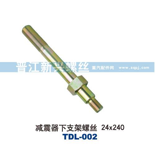 减震器下支架螺丝24X240/