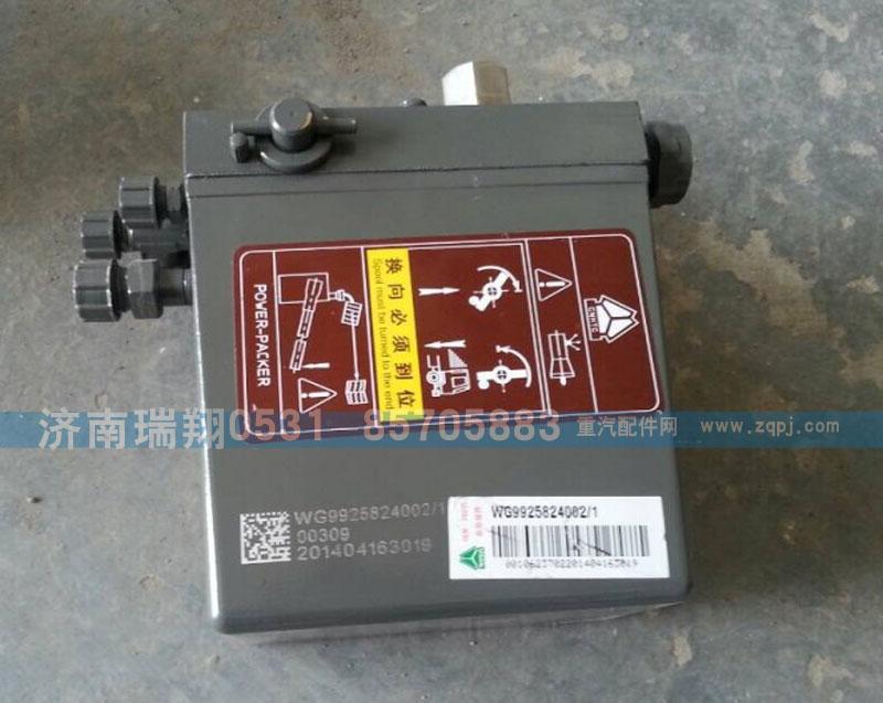 豪沃A7举升泵(高地板)WG9925824002/WG9925824002