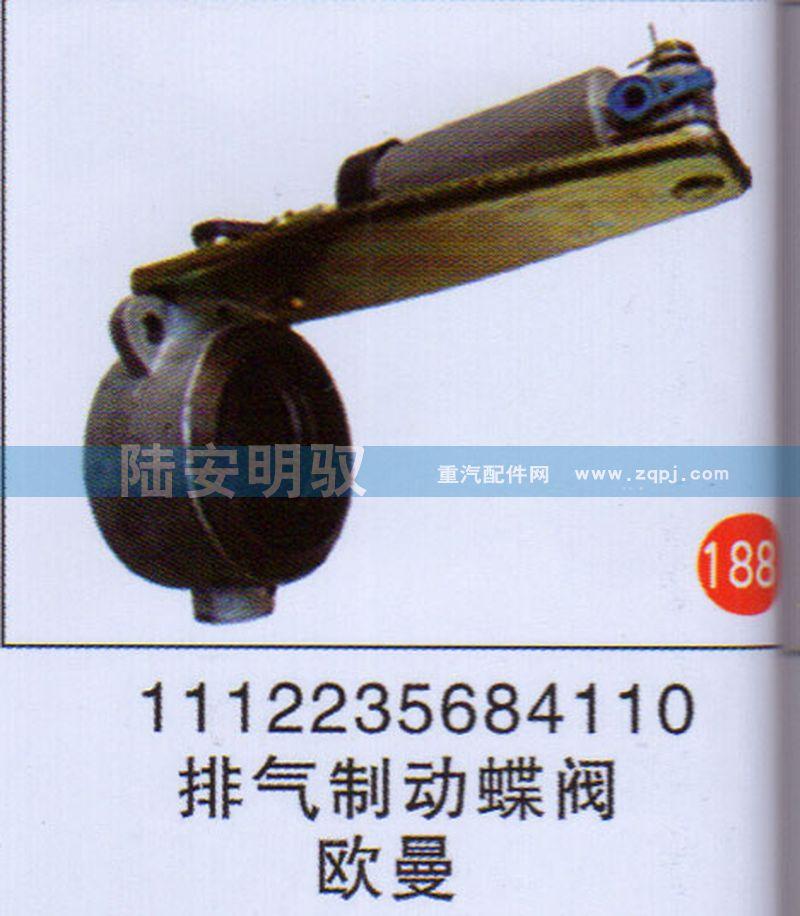 排气制动蝶阀欧曼图片