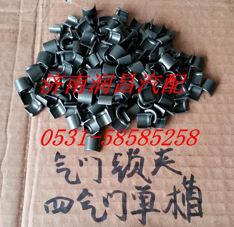 重汽发动机四气门单槽气门锁夹VG1540050012/VG1540050012