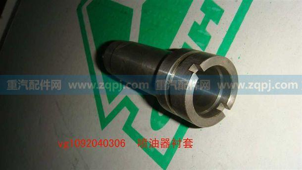 纯正原厂 便宜处理/VG1092040306