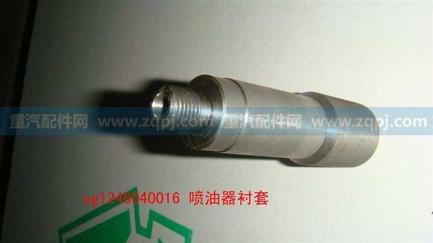 纯正原厂 低价处理/VG1246040016