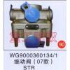 WG9000360134/1继动阀(07款)STR