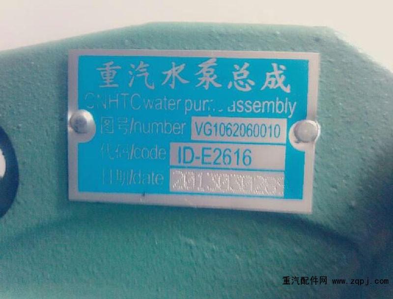 水泵VG1062060010/VG1062060010