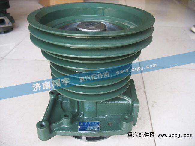 水泵总成VG1500060050/VG1500060050