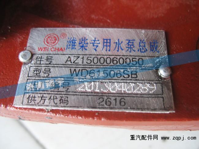 潍柴专用水泵总成AZ1500060050/AZ1500060050