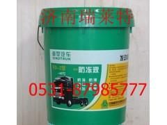 重汽-35°防冻液AZ9007310001+002