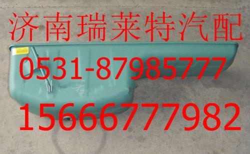 重汽油底壳VG1800150015/VG1800150015