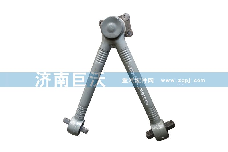 V型推力杆AZ9725529272/AZ9725529272