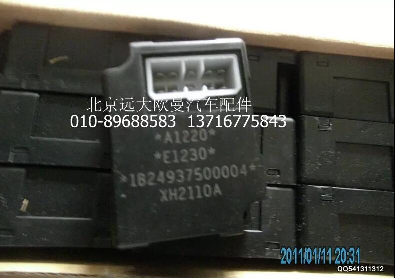 1b24937500004熄火控制器_供应产品_北京远大欧曼汽车