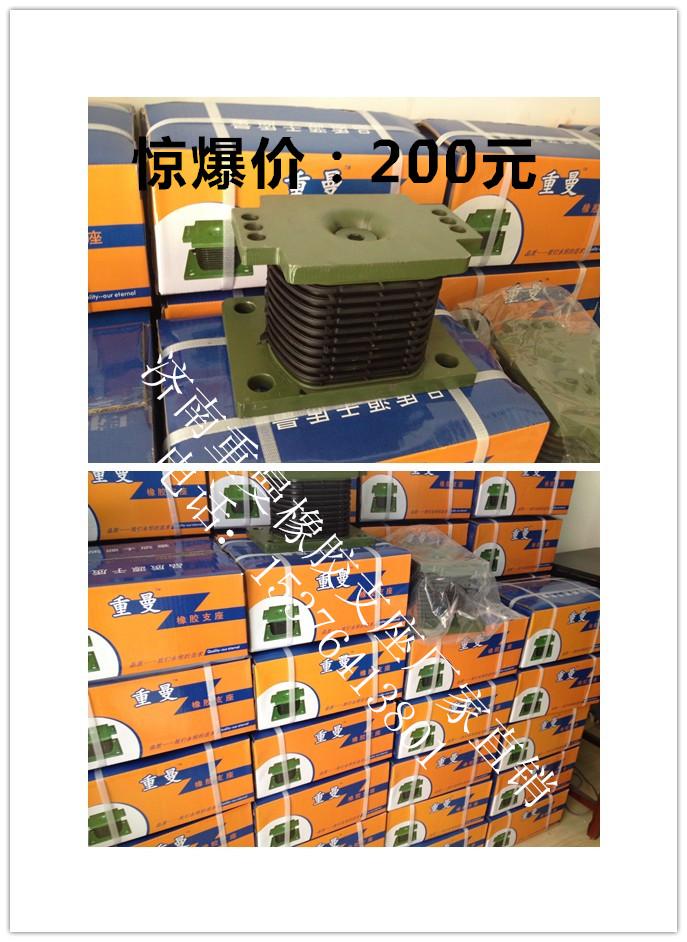 【重曼】重汽 橡胶支座-AZ9725520276/AZ9725520276