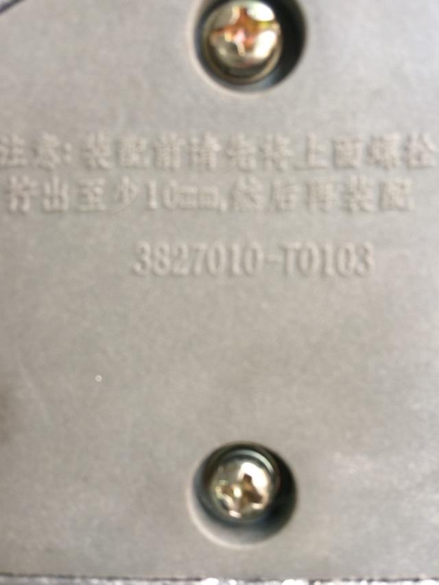 天龙油量传感器/3827010-T0103