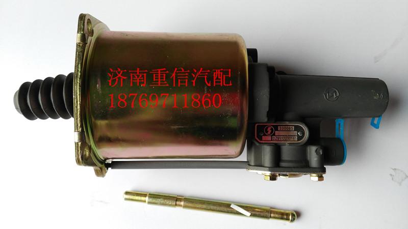离合器助力缸DZ9112230181/DZ9112230181