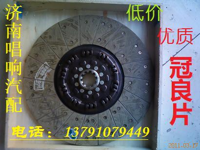 福田欧曼离合器片 1417116100401A0066/1417116100401A0066