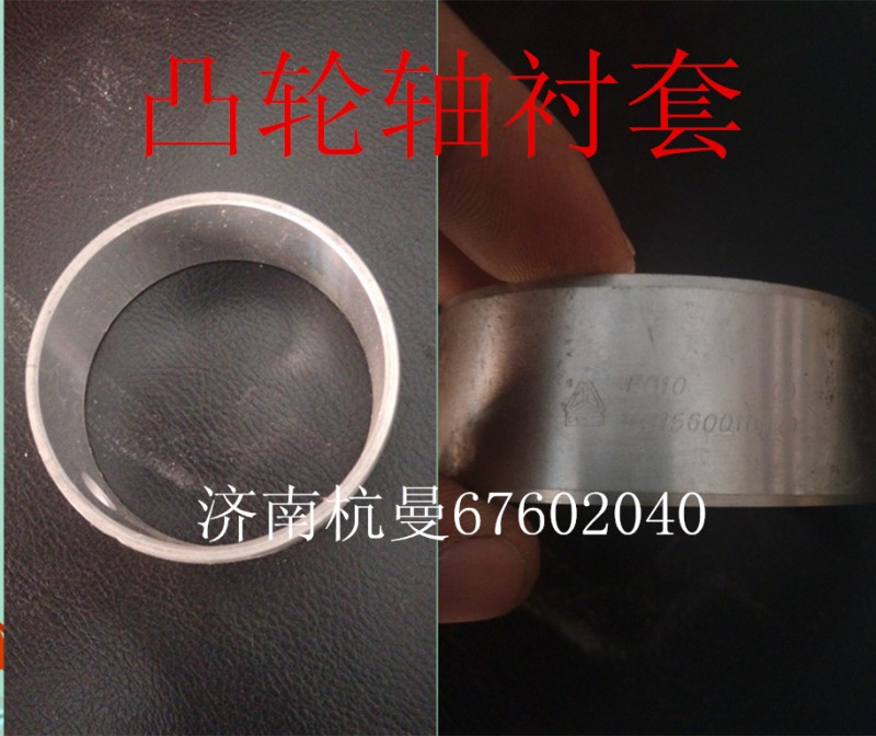 VG1560010029凸轮轴衬套/VG1560010029