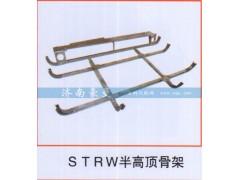 STRW半高顶骨架