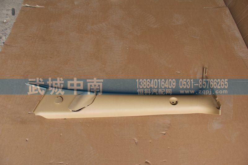 WG1662610051左A立柱内护面A7/WG1662610051