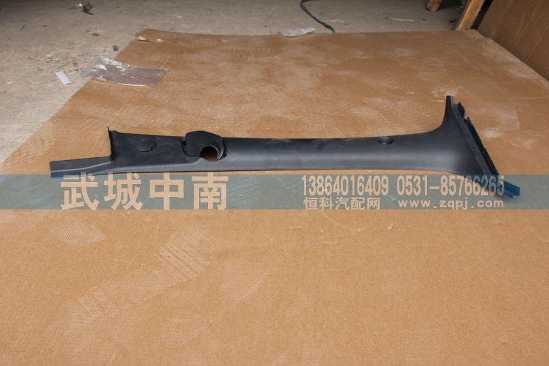WG1662610052右A立柱内护面A7/WG1662610052