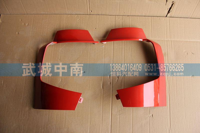 WG1664245003/4保险杠左/右端T5G/WG1664245003/4