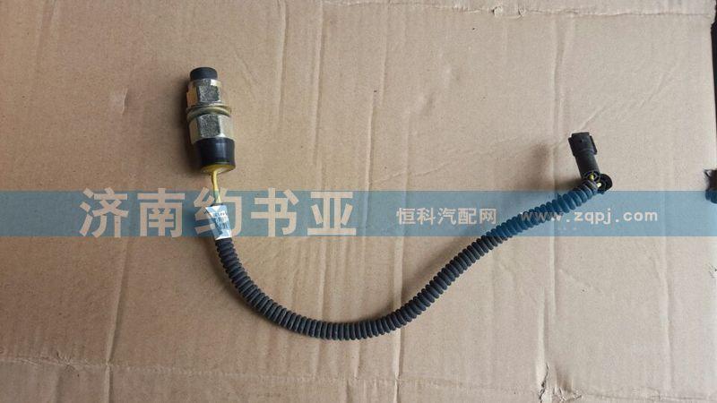 WG9925820032A7舉升泵開關總成/WG9925820032