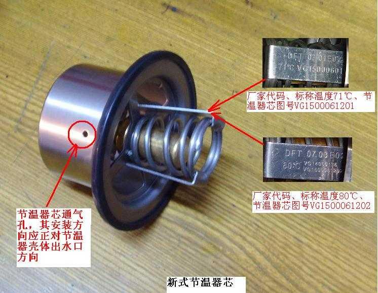 节温器芯VG1500061201/VG1500061201