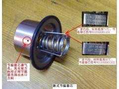 节温器芯VG1500061201