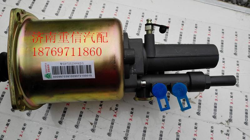 离合器助力缸WG9725230042/WG9725230042