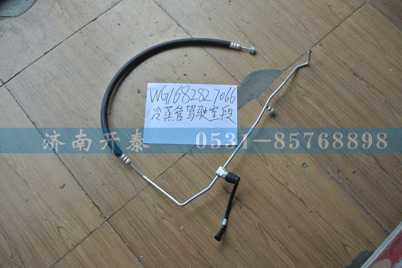 G1682827066 冷蒸管驾驶室段/G1682827066