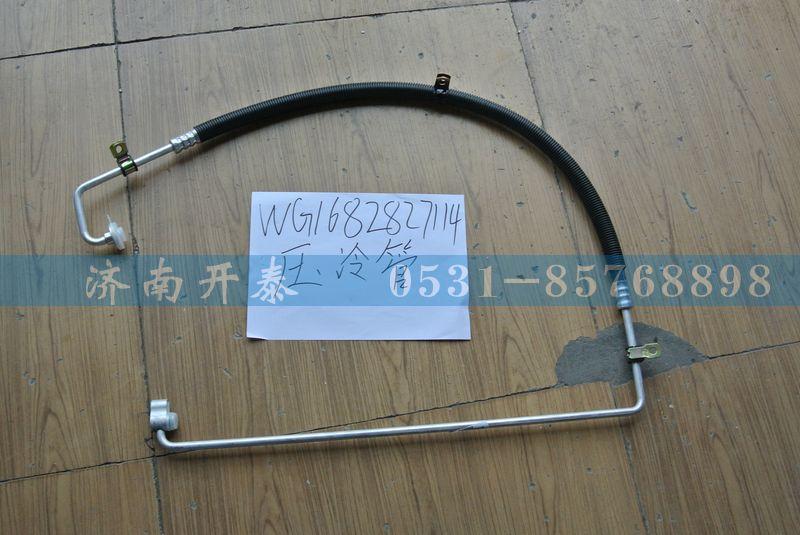 WG1682827114 压冷管D7B,M5G,汕德卡驾驶室/WG1682827114