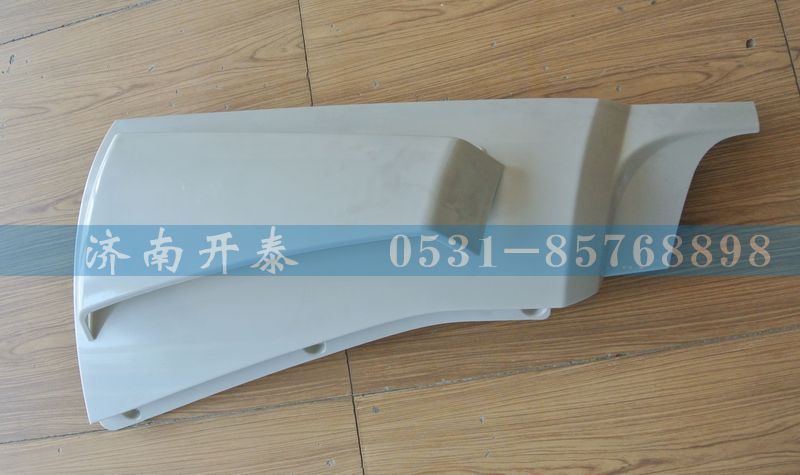 D7B M5G新斯太尔 WG1684110702右导风罩总成/WG1684110702
