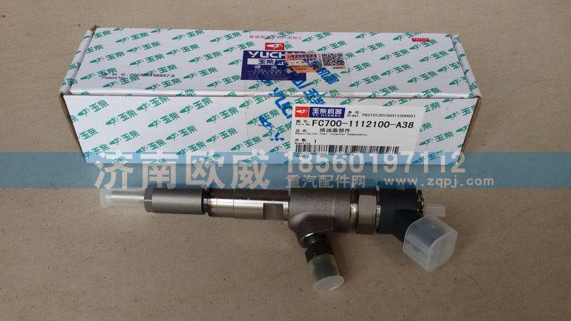 玉柴喷油器部件FC700-1112100-A38/FC700-1112100-A38