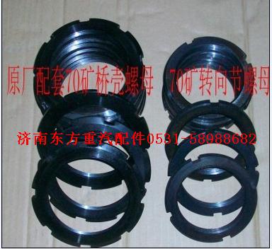 AZ9003950008转向节螺母/AZ9003950008