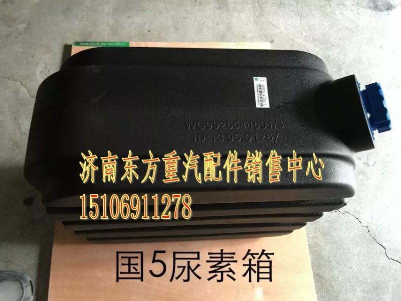 国四尿素箱WG9925544001/WG9925544001