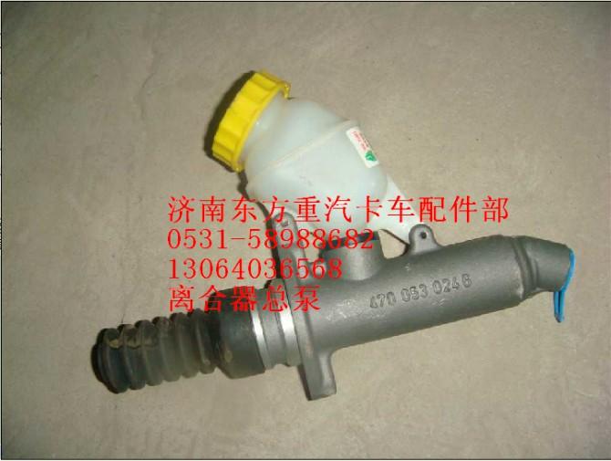 WG9719230023离合器总泵(HW10圆油杯)/WG9719230023