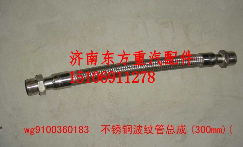 WG9100360183HW不锈钢空压机软管(L=300)/WG9100360183HW