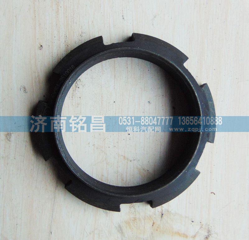 AZ9981320106重汽豪沃AC16中桥输入轴锁紧螺母/AZ9981320106