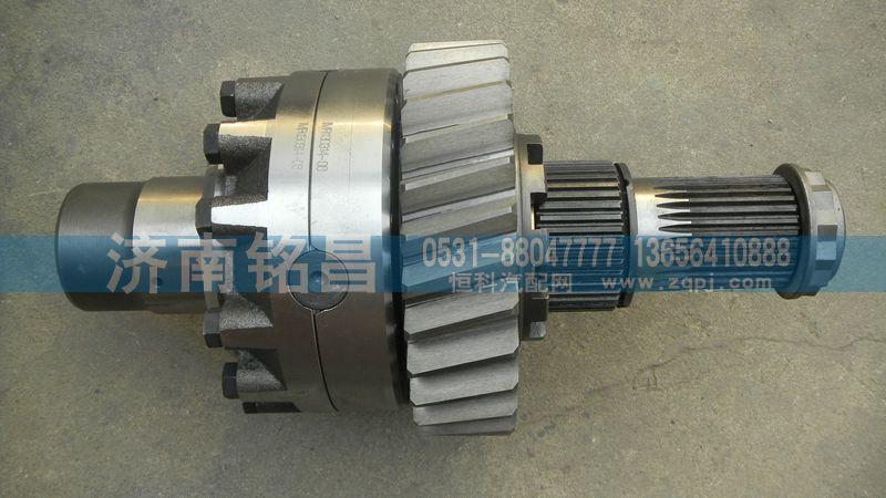 AZ9981320136重汽豪沃AC16轴间差速器总成/AZ9981320136