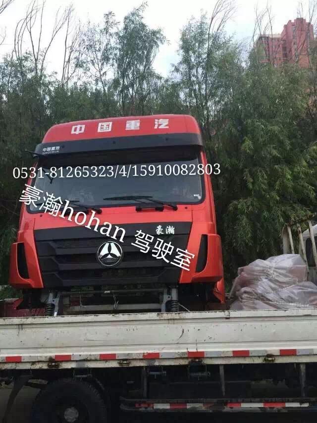 豪瀚驾驶室总成平顶AH1651..00110【中国重汽豪瀚汽车配件】/AH1651..0110