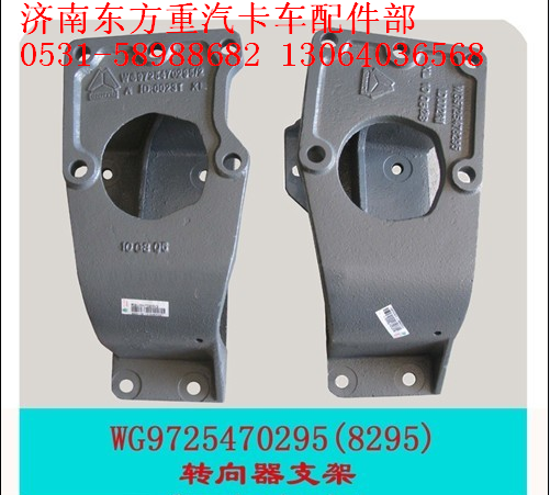 WG9725470295/2方向机支架(HW/8098)/WG9725470295/2