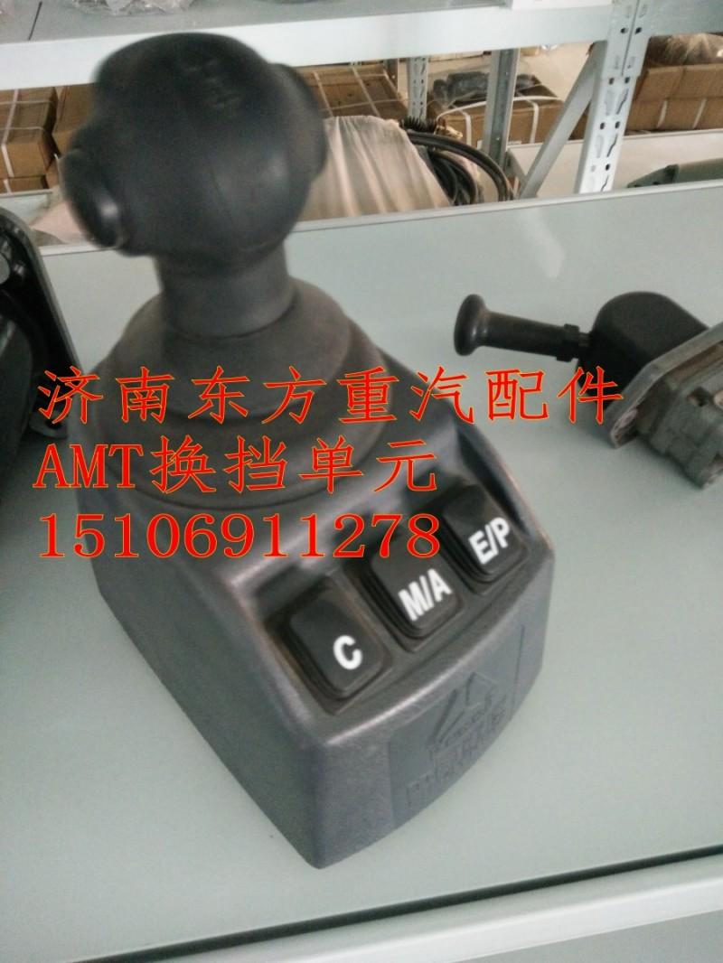 WG9700240030换挡手柄球单元总成/WG9700240030